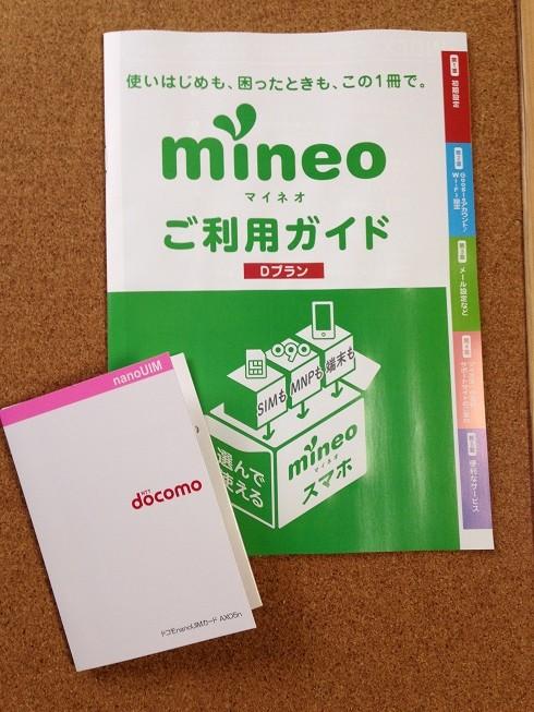 格安simのmineoのパケットシェアは便利!台数が多いほど使いやすさ、自由度がアップ!