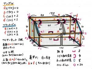 ゴミ集積ボックス設計図(全体)