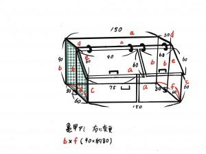 ゴミ集積ボックス設計図(亀甲網)