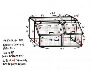 ゴミ集積ボックス設計図(ワイヤーネット)